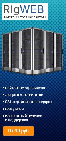 информация о хостинге сайта